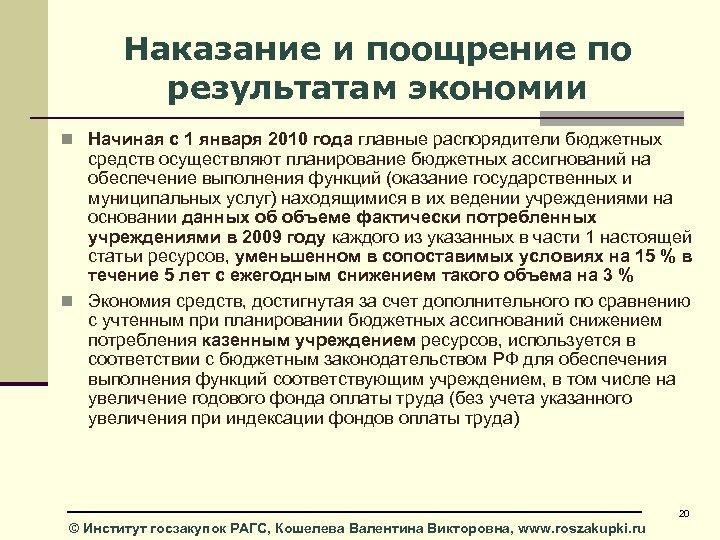 Наказание и поощрение по результатам экономии n Начиная с 1 января 2010 года главные