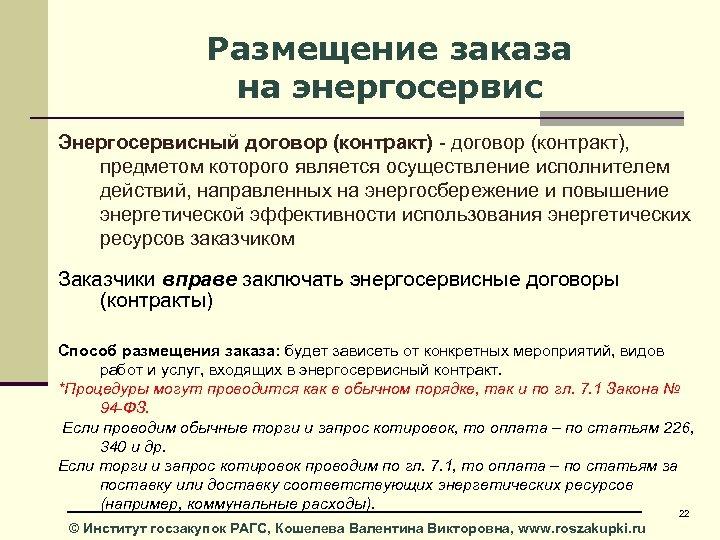 Размещение заказа на энергосервис Энергосервисный договор (контракт) - договор (контракт), предметом которого является осуществление