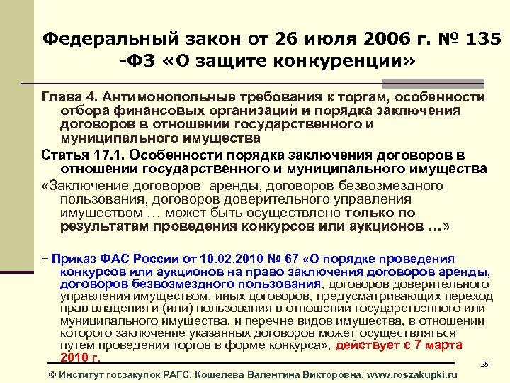 Федеральный закон от 26 июля 2006 г. № 135 -ФЗ «О защите конкуренции» Глава
