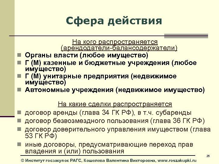 Сфера действия n n n n На кого распространяется (арендодатели-балансодержатели) Органы власти (любое имущество)