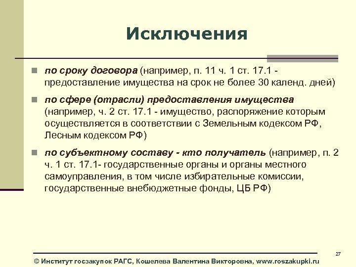 Исключения n по сроку договора (например, п. 11 ч. 1 ст. 17. 1 -