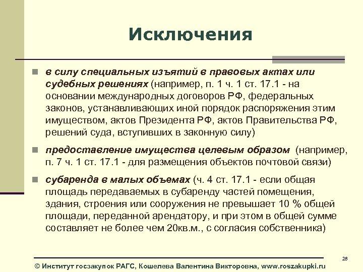 Исключения n в силу специальных изъятий в правовых актах или судебных решениях (например, п.