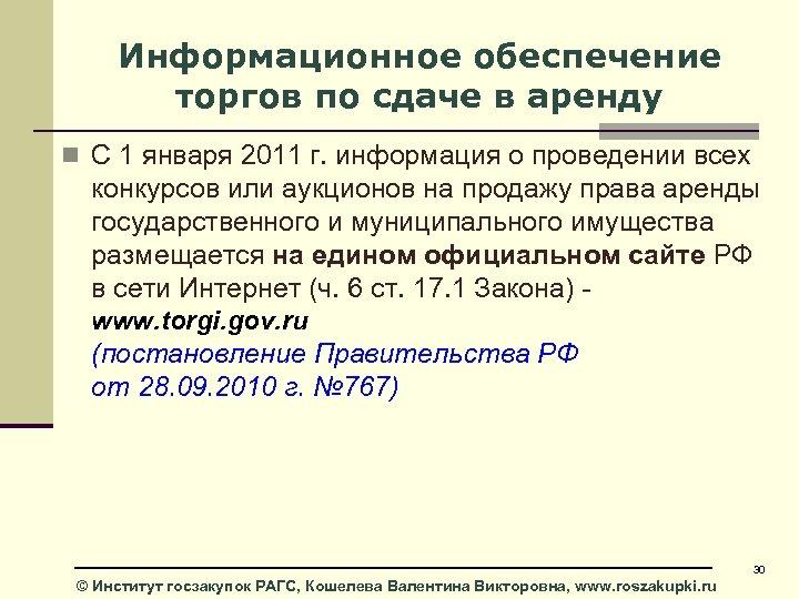 Информационное обеспечение торгов по сдаче в аренду n С 1 января 2011 г. информация