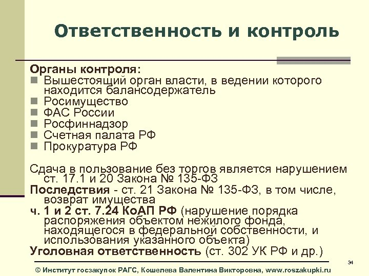 Ответственность и контроль Органы контроля: n Вышестоящий орган власти, в ведении которого находится балансодержатель