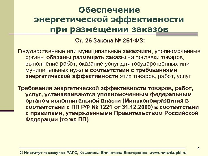 Обеспечение энергетической эффективности при размещении заказов Ст. 26 Закона № 261 -ФЗ: Государственные или