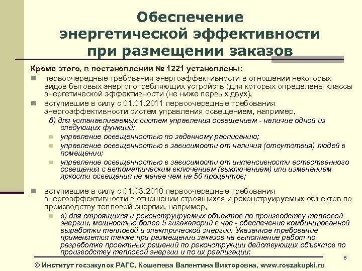 Обеспечение энергетической эффективности при размещении заказов Кроме этого, в постановлении № 1221 установлены: n