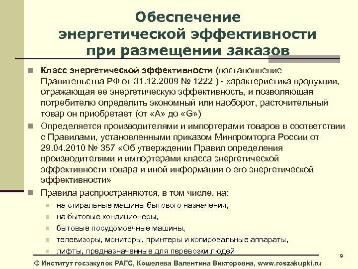 Обеспечение энергетической эффективности при размещении заказов n Класс энергетической эффективности (постановление Правительства РФ от