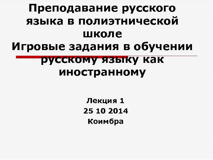 Преподавание русского языка в полиэтнической школе Игровые задания в обучении русскому языку как иностранному