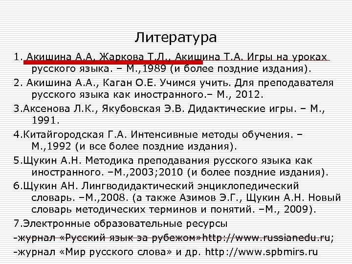Литература 1. Акишина А. А, Жаркова Т. Л. , Акишина Т. А. Игры на