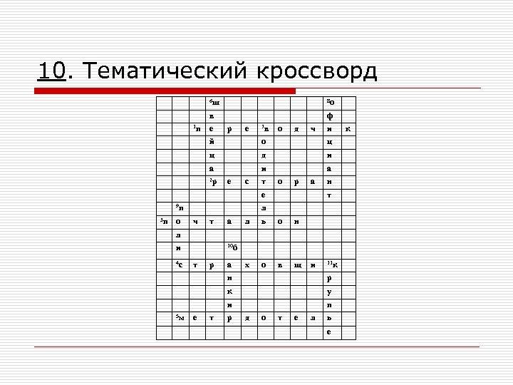 10. Тематический кроссворд 6 ш в 1 п 8 о ф е р е