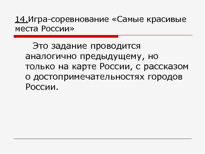 14. Игра-соревнование «Самые красивые места России» Это задание проводится аналогично предыдущему, но только на