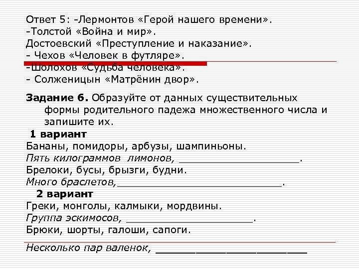 Ответ 5: -Лермонтов «Герой нашего времени» . -Толстой «Война и мир» . Достоевский «Преступление