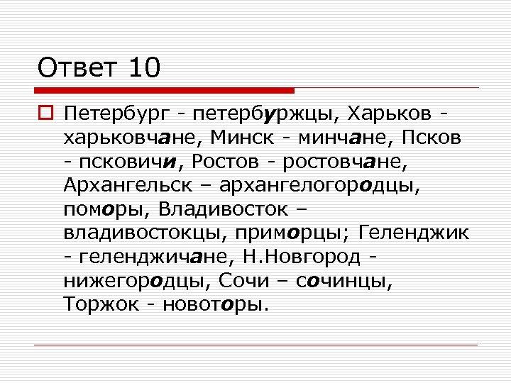 Ответ 10 o Петербург - петербуржцы, Харьков харьковчане, Минск - минчане, Псков - псковичи,