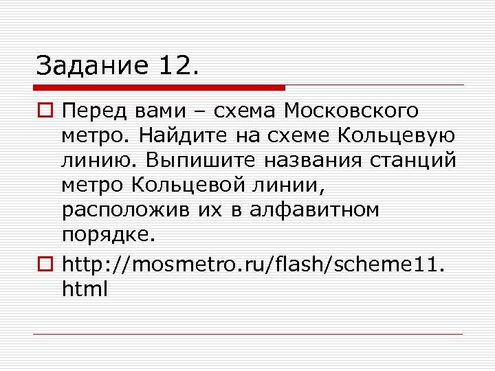 Задание 12. o Перед вами – схема Московского метро. Найдите на схеме Кольцевую линию.