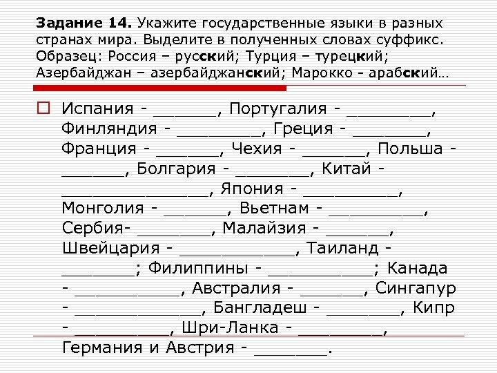 Задание 14. Укажите государственные языки в разных странах мира. Выделите в полученных словах суффикс.