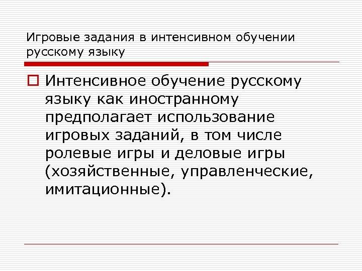 Игровые задания в интенсивном обучении русскому языку o Интенсивное обучение русскому языку как иностранному