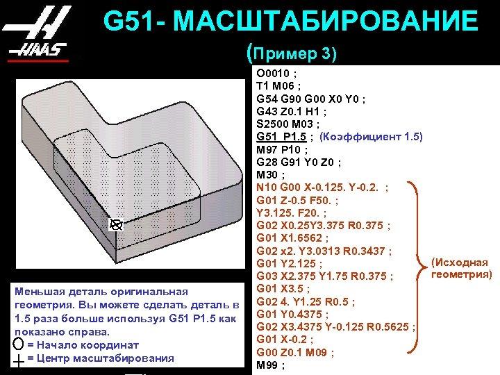 G 51 - МАСШТАБИРОВАНИЕ (Пример 3) Меньшая деталь оригинальная геометрия. Вы можете сделать деталь