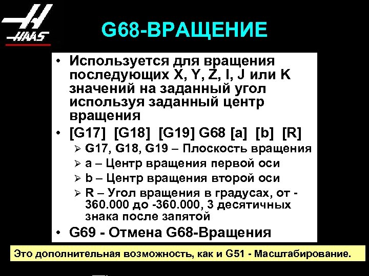 G 68 -ВРАЩЕНИЕ • Используется для вращения последующих X, Y, Z, I, J или