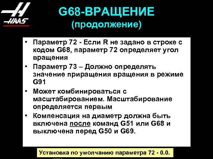 G 68 -ВРАЩЕНИЕ (продолжение) • Параметр 72 - Если R не задано в строке