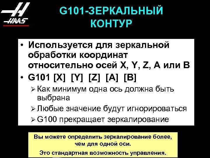 G 101 -ЗЕРКАЛЬНЫЙ КОНТУР • Используется для зеркальной обработки координат относительно осей X, Y,