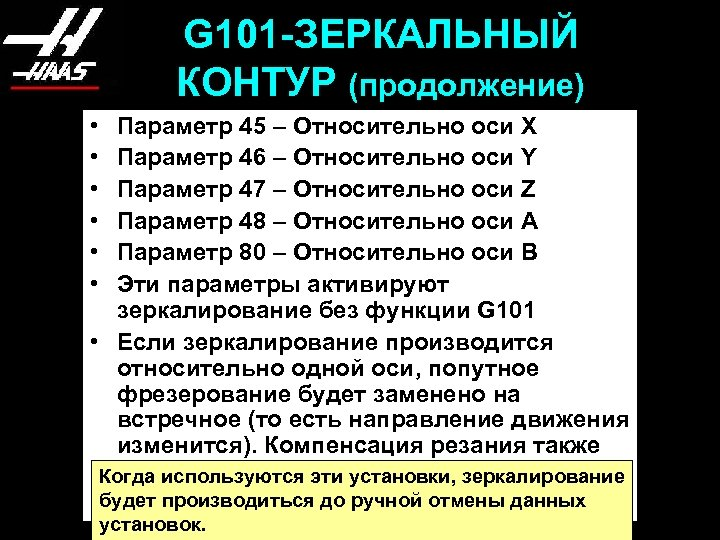 G 101 -ЗЕРКАЛЬНЫЙ КОНТУР (продолжение) • • • Параметр 45 – Относительно оси X