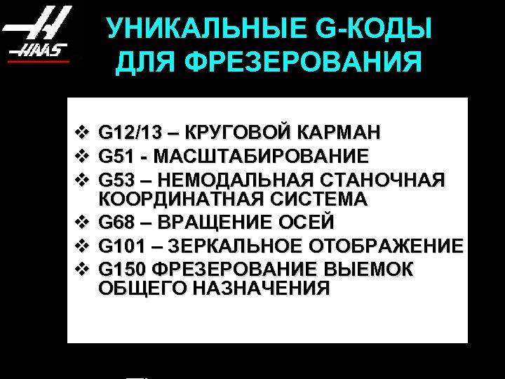 УНИКАЛЬНЫЕ G-КОДЫ ДЛЯ ФРЕЗЕРОВАНИЯ v G 12/13 – КРУГОВОЙ КАРМАН v G 51 -