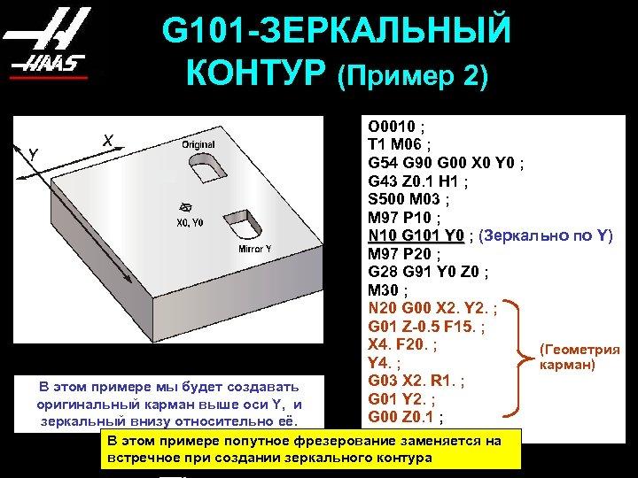 G 101 -ЗЕРКАЛЬНЫЙ КОНТУР (Пример 2) O 0010 ; T 1 M 06 ;