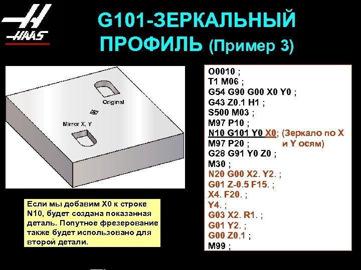 G 101 -ЗЕРКАЛЬНЫЙ ПРОФИЛЬ (Пример 3) Если мы добавим X 0 к строке N