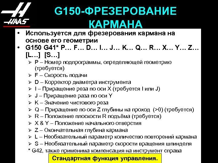 G 150 -ФРЕЗЕРОВАНИЕ КАРМАНА • Используется для фрезерования кармана на основе его геометрии •