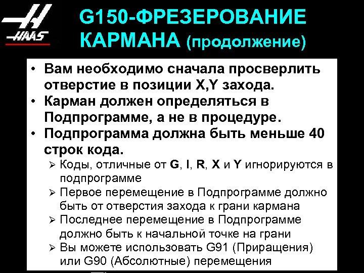 G 150 -ФРЕЗЕРОВАНИЕ КАРМАНА (продолжение) • Вам необходимо сначала просверлить отверстие в позиции X,