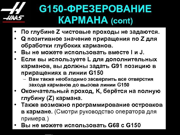 G 150 -ФРЕЗЕРОВАНИЕ КАРМАНА (cont) • По глубине Z чистовые проходы не задаются. •