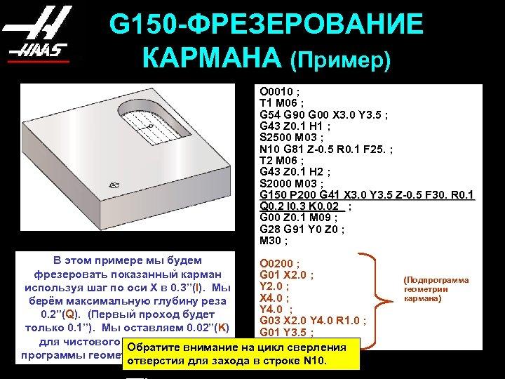 G 150 -ФРЕЗЕРОВАНИЕ КАРМАНА (Пример) O 0010 ; T 1 M 06 ; G