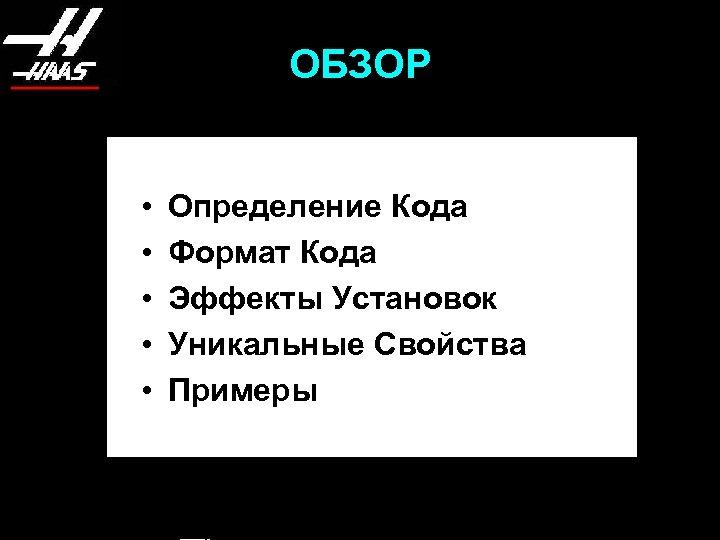ОБЗОР • • • Определение Кода Формат Кода Эффекты Установок Уникальные Свойства Примеры