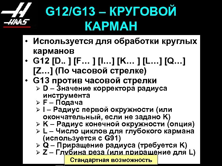 G 12/G 13 – КРУГОВОЙ КАРМАН • Используется для обработки круглых карманов • G