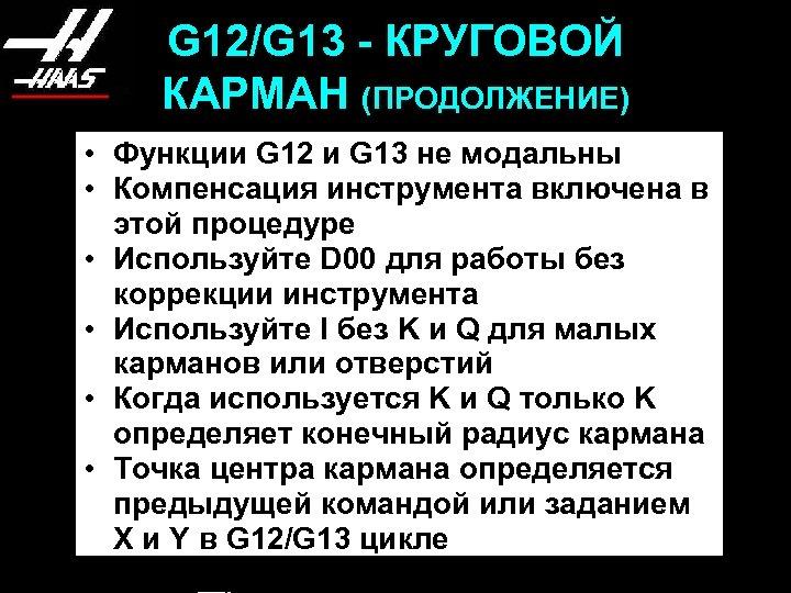 G 12/G 13 - КРУГОВОЙ КАРМАН (ПРОДОЛЖЕНИЕ) • Функции G 12 и G 13