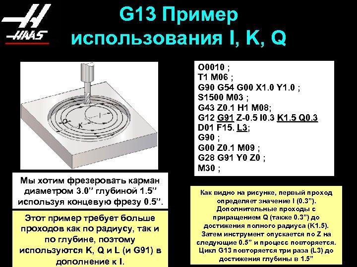 G 13 Пример использования I, K, Q O 0010 ; T 1 M 06