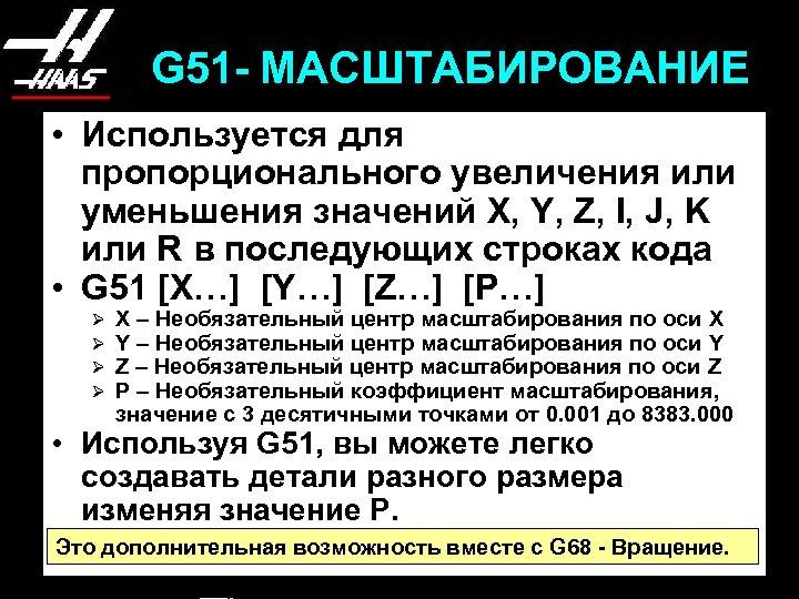 G 51 - МАСШТАБИРОВАНИЕ • Используется для пропорционального увеличения или уменьшения значений X, Y,