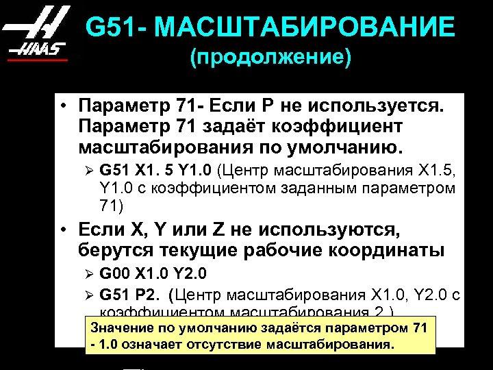 G 51 - МАСШТАБИРОВАНИЕ (продолжение) • Параметр 71 - Если P не используется. Параметр