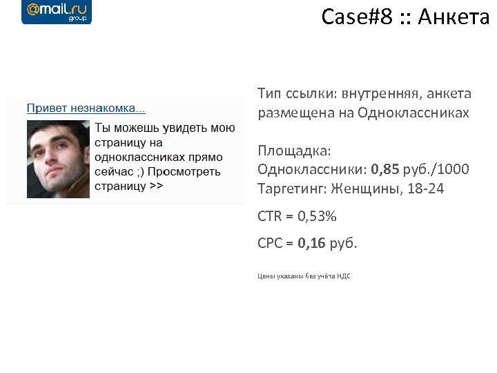 Case#8 : : Анкета Тип ссылки: внутренняя, анкета размещена на Одноклассниках Площадка: Одноклассники: 0,