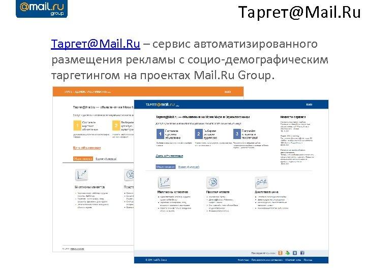 Таргет@Mail. Ru – сервис автоматизированного размещения рекламы с социо-демографическим таргетингом на проектах Mail. Ru