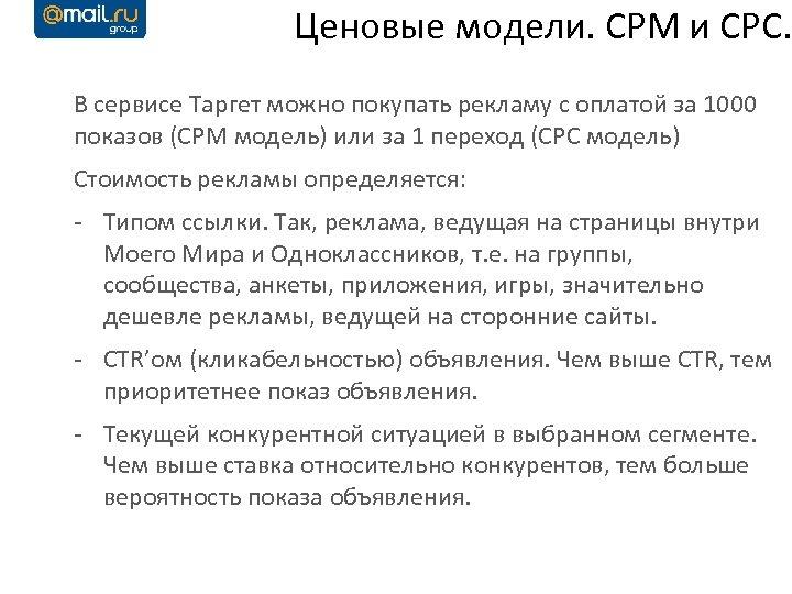Ценовые модели. CPM и CPC. В сервисе Таргет можно покупать рекламу с оплатой за