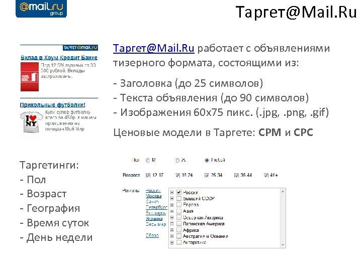 Таргет@Mail. Ru работает с объявлениями тизерного формата, состоящими из: - Заголовка (до 25 символов)