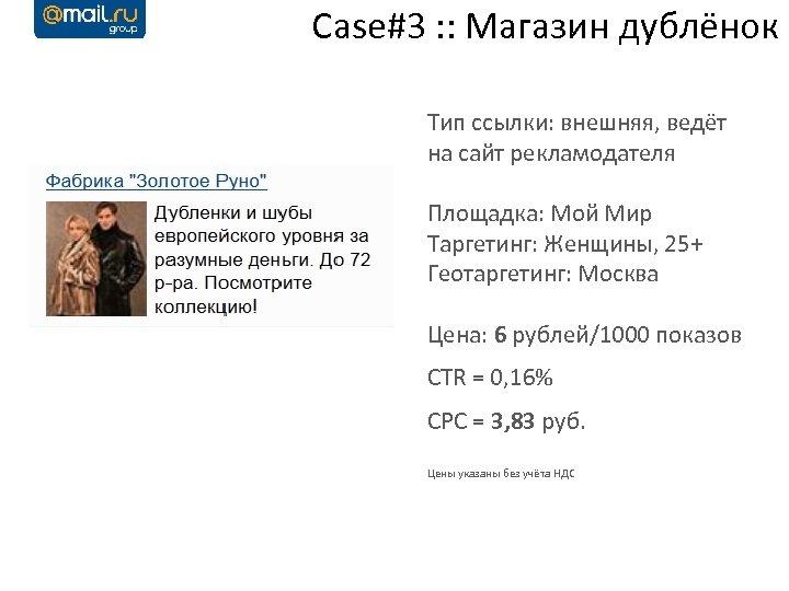 Case#3 : : Магазин дублёнок Тип ссылки: внешняя, ведёт на сайт рекламодателя Площадка: Мой