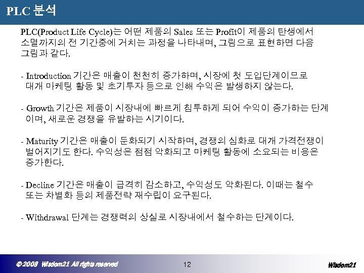 PLC 분석 PLC(Product Life Cycle)는 어떤 제품의 Sales 또는 Profit이 제품의 탄생에서 소멸까지의 전