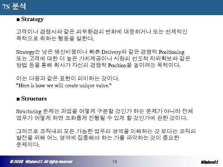 7 S 분석 ■ Strategy 고객이나 경쟁사와 같은 외부환경의 변화에 대응하거나 또는 선제적인 목적으로