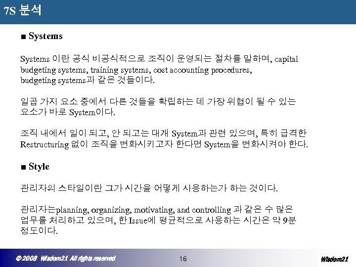 7 S 분석 ■ Systems 이란 공식 비공식적으로 조직이 운영되는 절차를 말하며, capital budgeting