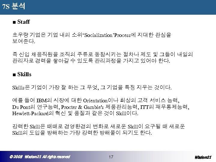 7 S 분석 ■ Staff 초우량 기업은 기업 내의 소위'Socialization'Process에 지대한 관심을 보여준다. 즉