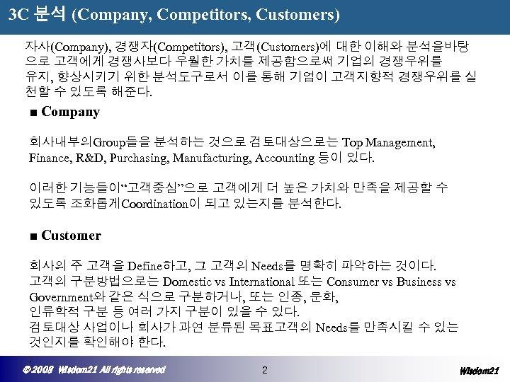 3 C 분석 (Company, Competitors, Customers) 자사(Company), 경쟁자(Competitors), 고객(Customers)에 대한 이해와 분석을바탕 으로 고객에게