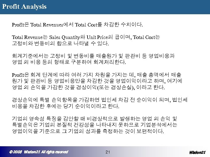 Profit Analysis Profit은 Total Revenues에서 Total Cost를 차감한 수치이다. Total Revenue는 Sales Quantity와 Unit