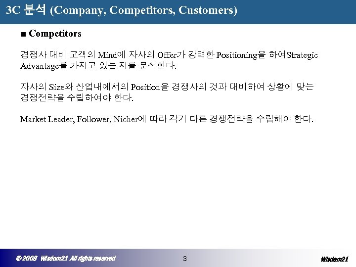 3 C 분석 (Company, Competitors, Customers) ■ Competitors 경쟁사 대비 고객의 Mind에 자사의 Offer가